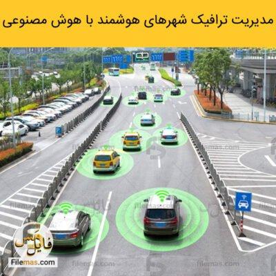 پاورپوینت مدیریت ترافیک شهری pdf – توسط هوش مصنوعی