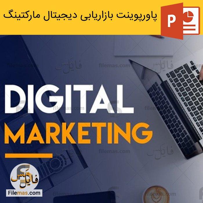 پاورپوینت دیجیتال مارکتینگ – استراتژی بازاریابی دیجیتال مارکتینگ