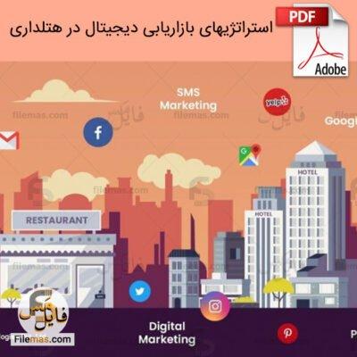 استراتژی های بازاریابی هتل – تجربه مشتری و بازاریابی دیجیتال در هتلداری