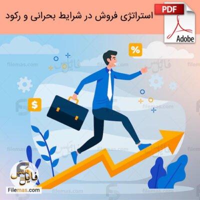 استراتژی فروش در شرایط بحرانی – بازاریابی و افزایش فروش در رکود بازار