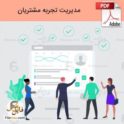 پاورپوینت مقاله مدیریت تجربه مشتری+pdf