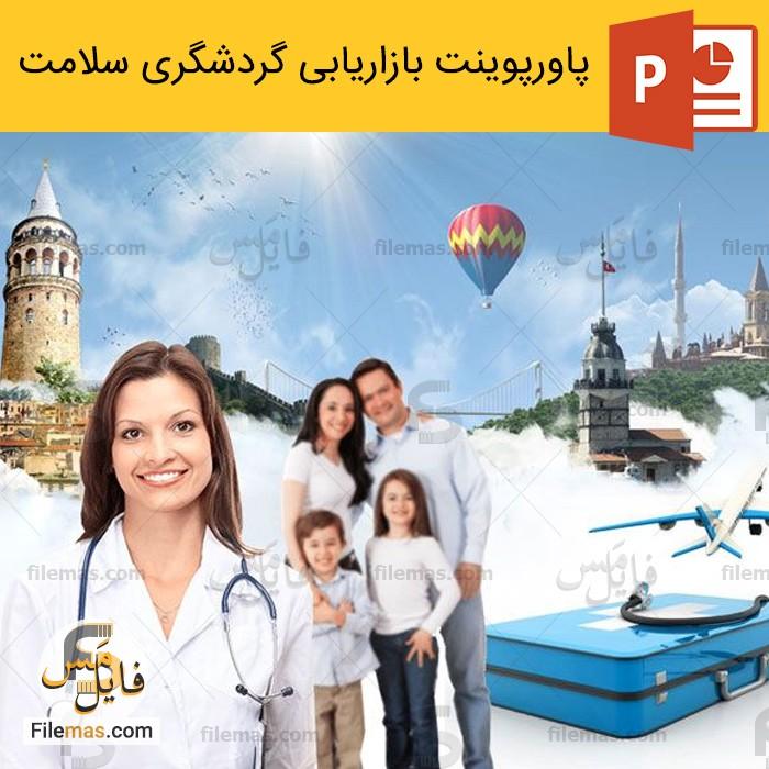 پاورپوینت بازاریابی گردشگری سلامت در ایران (توریسم درمانی)