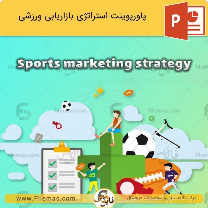 استراتژی بازاریابی ورزشی pdf – درسهایی که کارآفرینان باید یاد بگیرند