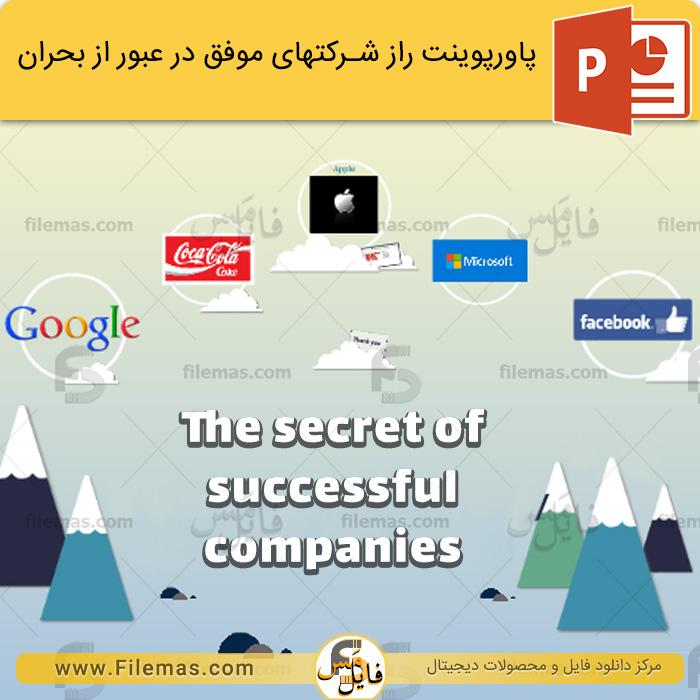 راز شرکت های موفق در عبور از بحران pdf