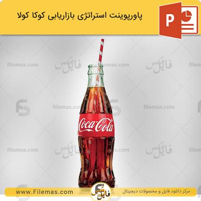 استراتژی بازاریابی کوکاکولا – راز موفقیت برند کوکاکولا