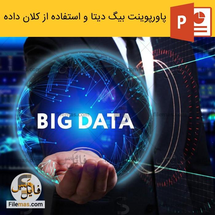 پاورپوینت بیگ دیتا و کاربرد استفاده از کلان داده و نقش آن در کسب و کار