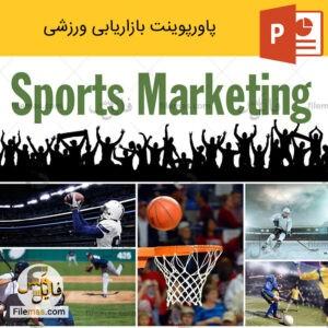 پاورپوینت درباره بازاریابی ورزشی ppt - صنعت مدرن در نگاه استراتژیک مدیران فردا