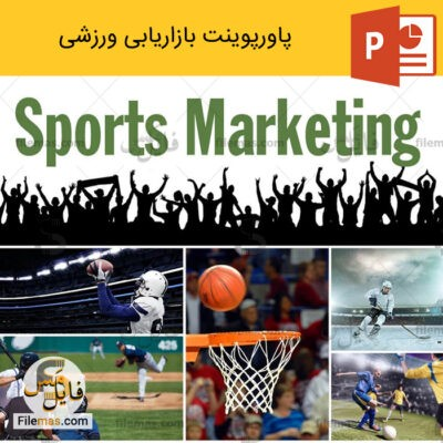 پاورپوینت درباره بازاریابی ورزشی ppt – صنعت مدرن در نگاه استراتژیک مدیران فردا