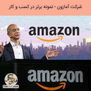 پاورپوینت مقاله درباره شرکت آمازون - نمونه برتر در مدل کسب و کارهای استارتاپی