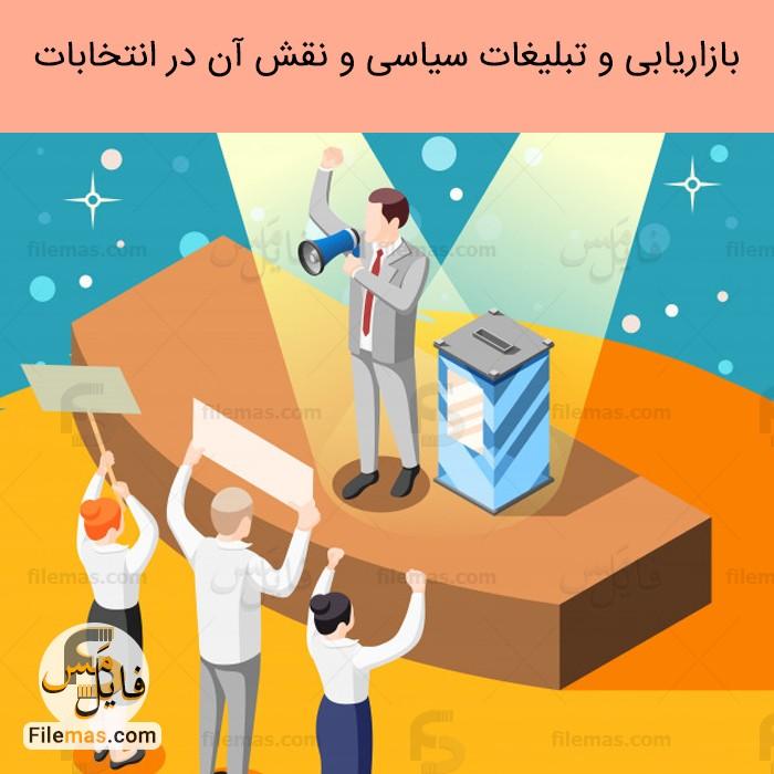 پاورپوینت مقاله بازاریابی سیاسی pdf و تاثیر آن در موفقیت نامزدهای انتخاباتی