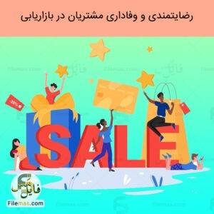 کتاب مشتریان وفادار در بازاریابی - رضایتمندی و وفاداری مشتریان
