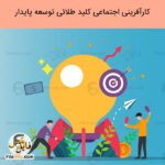 پاورپوینت مقاله درباره کارآفرینی اجتماعی pdf – کلید طلائی توسعه پایدار