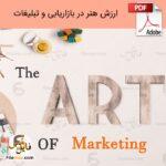 کتاب ارزش هنر در بازاریابی و تبلیغات – کلید طلایی قیمت و ذائقه مشتری