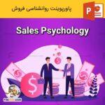 پاورپوینت روانشناسی فروش و بازاریابی با رویکرد تحریک احساسات خریداران