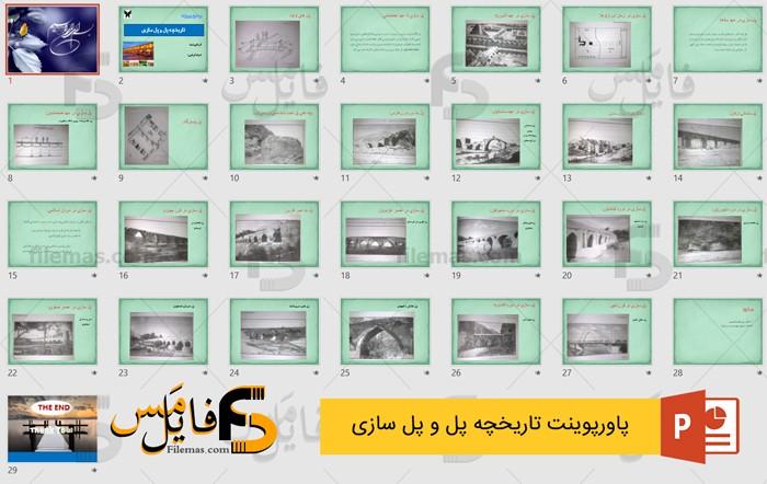 پاورپوینت تاریخچه پل سازی در ایران