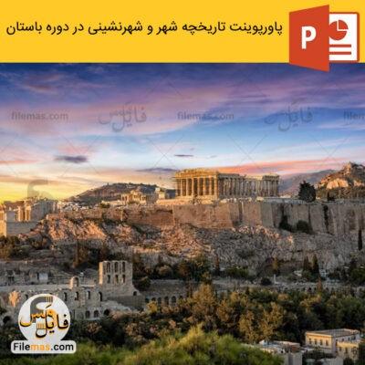 پاورپوینت تاریخچه ی شهرنشینی در دوره باستان پیش از اسلام