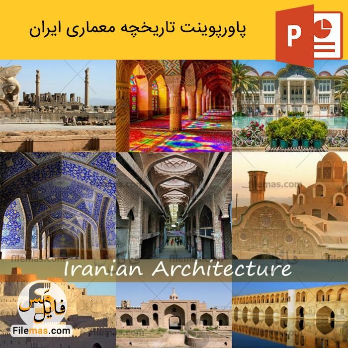 پاورپوینت تاریخ معماری ایران و شیوهها (آشنایی با معماری جهان)