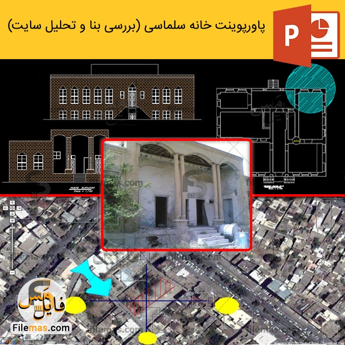 پاورپوینت خانه سلماسی در مشهد (بررسی بنا و تحلیل آنالیز سایت)