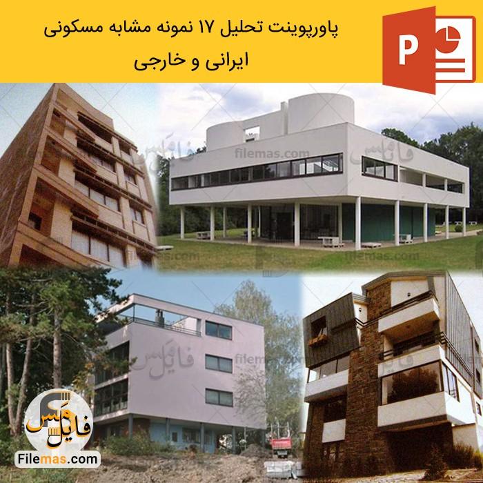 پاورپوینت تحلیل خانه مسکونی 17 نمونه مشابه مسکونی ایرانی و خارجی