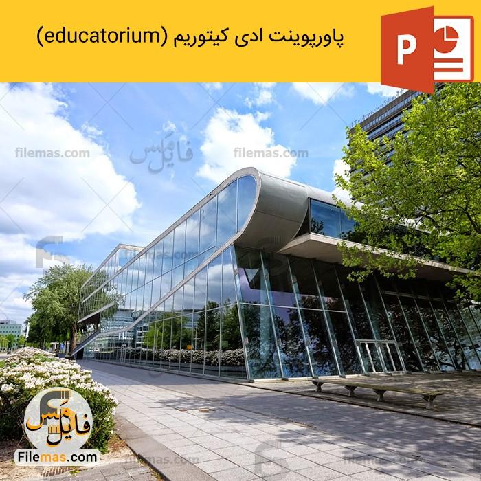 پاورپوینت ادی کیتوریم (educatorium) ساختمان فضای آموزشی در شهر اوترچت هلند