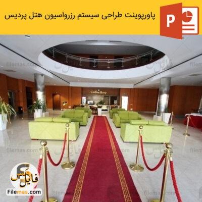 پاورپوینت سیستم رزرواسيون هتل پرديس (تحليل، طراحی و پياده سازی)