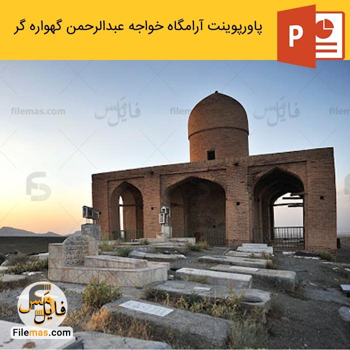 پاورپوینت تعمیر و نگهداری آرامگاه خواجه عبدالرحمن گهواره گر