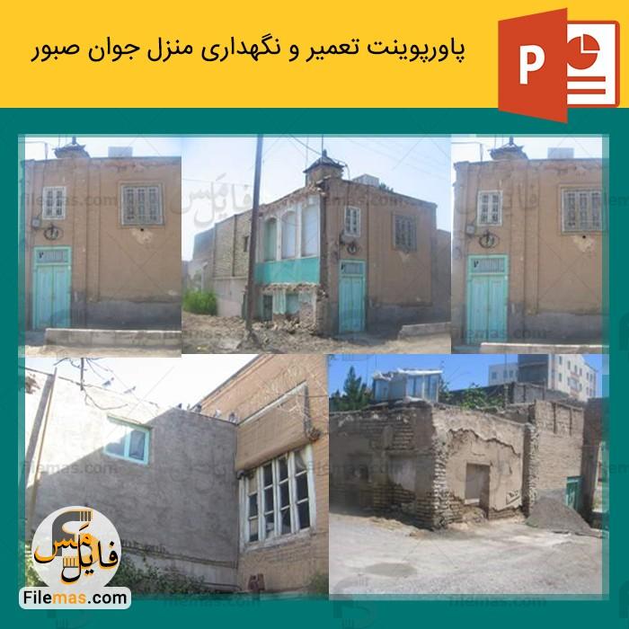 پاورپوینت پروژه تعمیر و نگهداری ساختمان منزل جوان صبور در مشهد