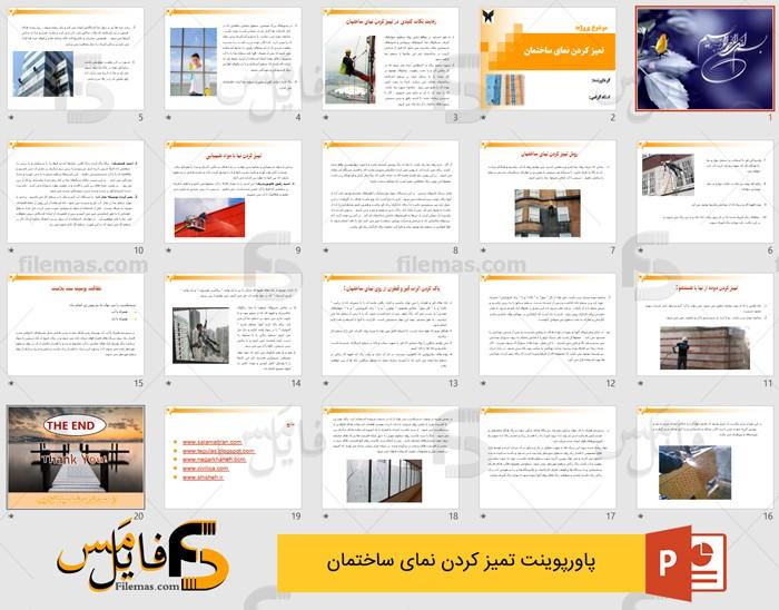 پاورپوینت بررسی نکات و روش تميز كردن نمای ساختمان