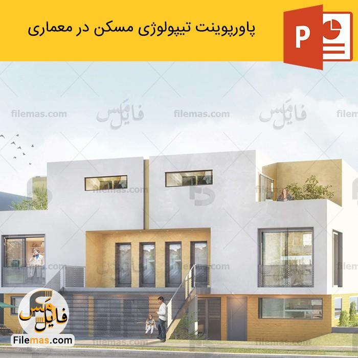 پاورپوینت تیپولوژی مسکن در معماری (تیپولوژی مسکن چیست؟) پروژه طرح 5