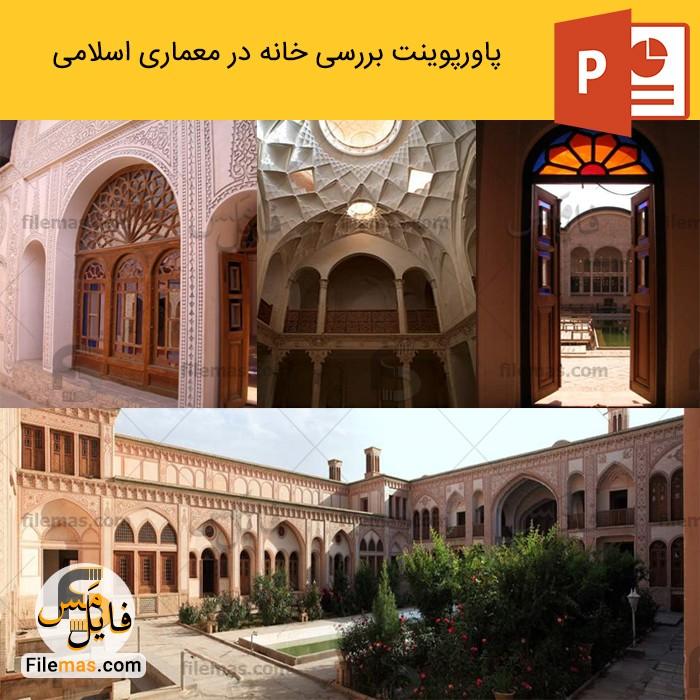 پاورپوینت خانه در معماری اسلامی (بررسی خانه در معماری)