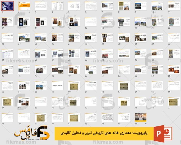 پاورپوینت معماری خانه های تاریخی تبریز و تحلیل کالبدی فضاهای خانه ها