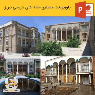 پاورپوینت معماری خانه های تاریخی تبریز و تحلیل کالبدی فضاها