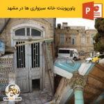 پاورپوینت خانه سبزواریها در مشهد (شناخت، سازه، آسیب شناسی)