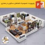 پاورپوینت خصوصیات فضاهای مسکونی در معماری (ابعاد،ضوابط،دياگرام)