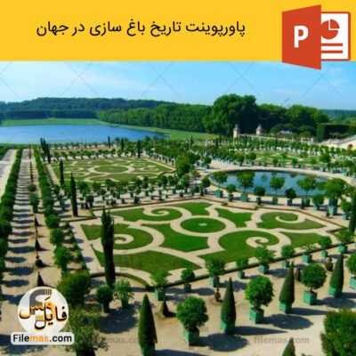 پاورپوینت تاریخ باغ سازی در جهان (تاریخ تحولات باغسازی)