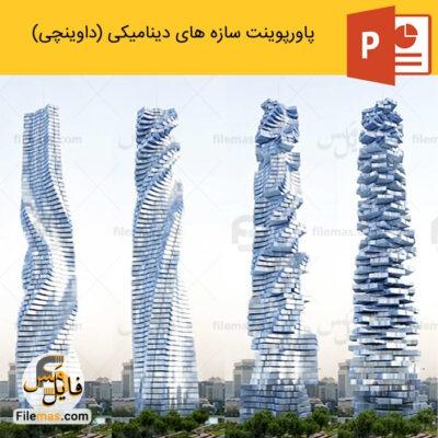 پاورپوینت سازه های دینامیکی در معماری (داوینچی)