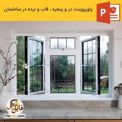 پاورپوینت عناصر و جزئیات ساختمانی (در و پنجره ، قاب و نرده)