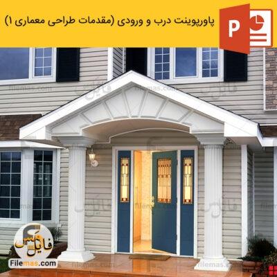 پاورپوینت درب و بررسی ورودی – مقدمات طراحی معماری 1