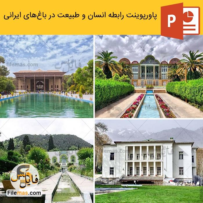 پاورپوینت رابطه انسان و طبیعت در معماری باغ های ایرانی