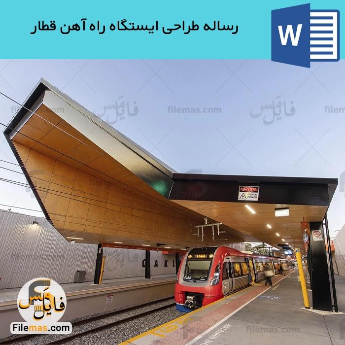 رساله کامل ایستگاه قطار | پایان نامه طراحی ایستگاه راه آهن