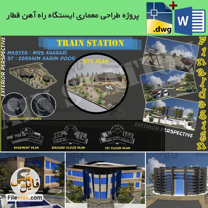 پروژه پایان نامه طراحی ایستگاه راه آهن قطار (رساله، اتوکد، 3dmax، پوستر)