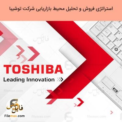 پاورپوینت مقاله استراتژی فروش شرکت توشیبا و تحلیل محیط بازاریابی Toshiba