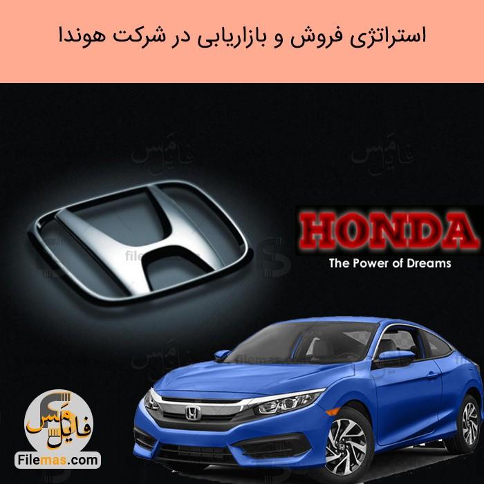 پاورپوینت مقاله استراتژی شرکت هوندا، تحقیقات بازاریابی و استراتژی فروش Honda