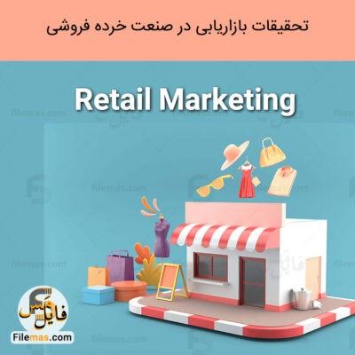تحقیقات بازاریابی خرده فروشی (استراتژی بازاریابی در صنعت خرده فروشی)