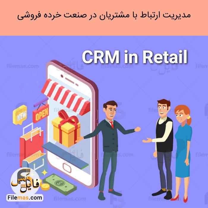 مدیریت ارتباط با مشتری در صنعت خرده فروشی – crm in retail