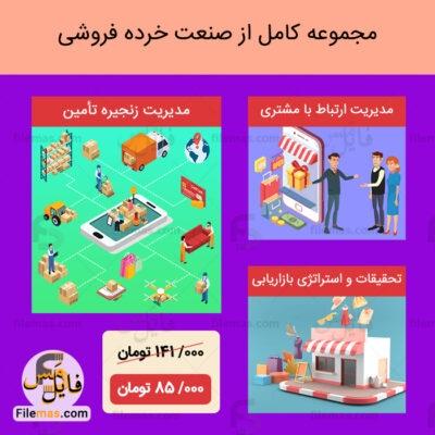 مجموعه کامل تحلیل صنعت خرده فروشی | تحلیل محیط بازاریابی و استراتژی های فروش