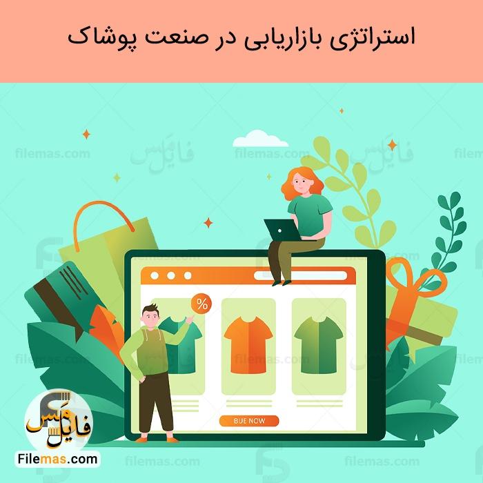 تحلیل صنعت پوشاک (استراتژی بازاریابی)
