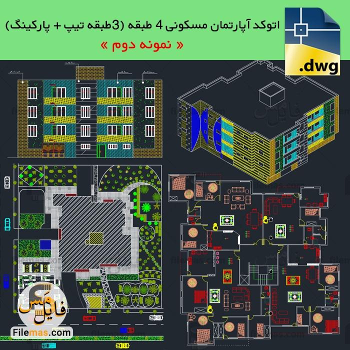 پروژه اتوکد پلان ساختمان مسکونی 4 طبقه با پارکینگ – بتنی (نمونه2)