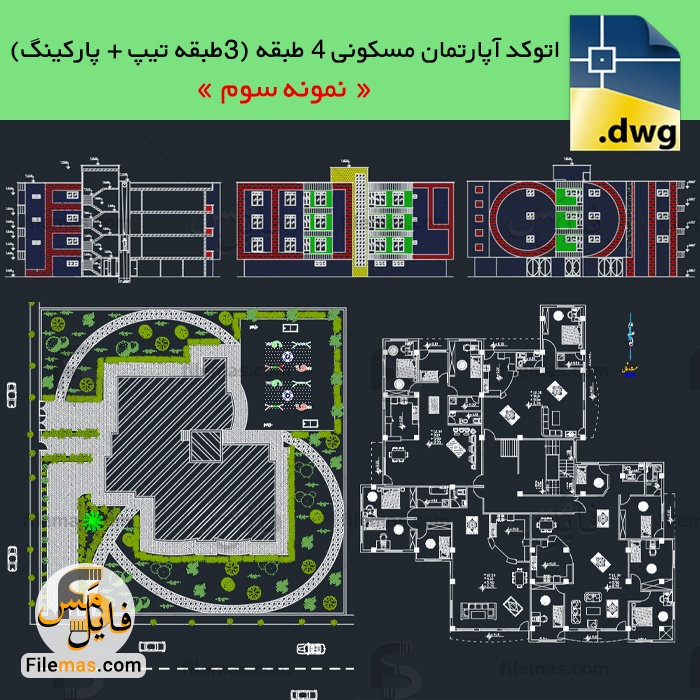 پروژه پلان معماری ساختمان مسکونی 4 طبقه با پارکینگ – بتنی (نمونه3)