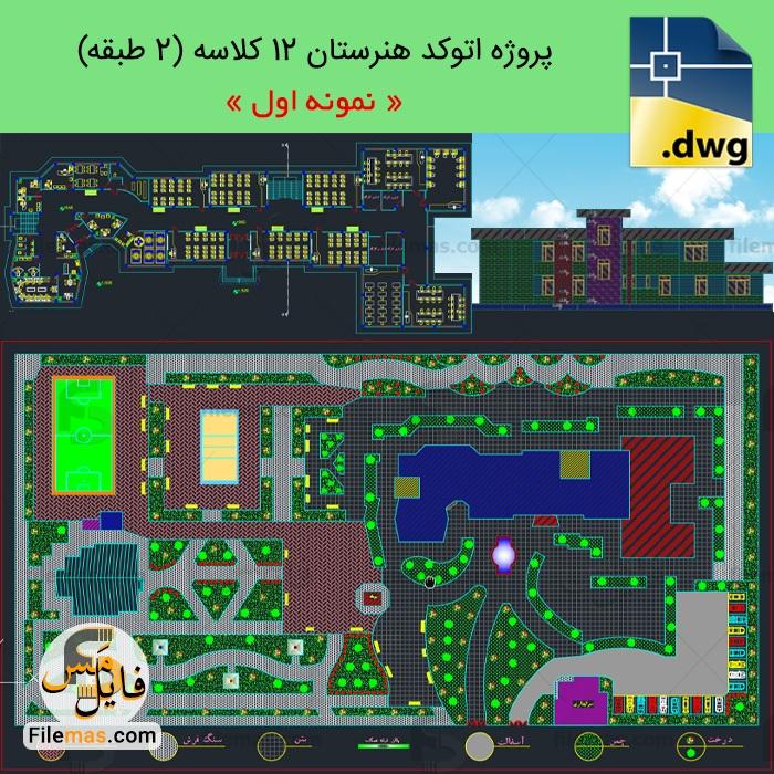پروژه طراحی پلان دبیرستان 12 کلاسه + سالن ورزشی و سرایداری (نمونه1)